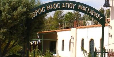 Ιερός Προσκυνηματικός Ναός Αγίου Νεκταρίου